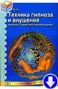 Буль П.И. «Техника гипноза и внушения»