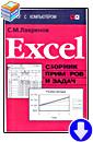 C.М. Лавренов «Excel – сборник примеров и задач»