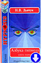 Дьячук Н.В. «Азбука гипноза», книга 1