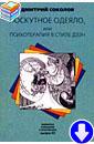 Д. Соколов «Лоскутное одеяло, или Психотерапия в стиле дзэн»