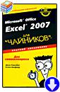 Джон Уокенбах, Колин Банфилд «Microsoft Excel 2007 для чайников»