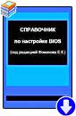 Е.К. Фоминов «Справочник по настройке BIOS»