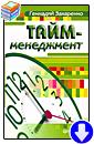 Г. Захаренко «Тайм-менеджмент»