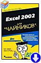 Грег Харвей «Excel для чайников»