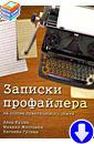 Гусева Е. «Записки профайлера»