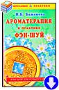 И.П. Баженова «Ароматерапия в практике Фэн-Шуй»