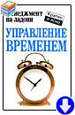 К. Кинан «Управление временем»