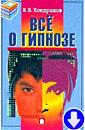Кондрашов В.В. «Всё о гипнозе»