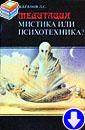 Л.С. Каганов «Медитация. Мистика или психотехника»