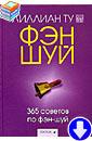 Лилиан Ту «365 советов по фэн-шуй»