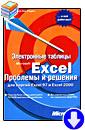 Лори Анн Ульрих «Электронные таблицы Microsoft Excel. Проблемы и решения»