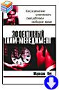 Маршалл Кук «Эффективный тайм-менеджмент»