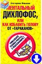Минаева Е. «Ментальный дихлофос, или Как избавить голову от тараканов»