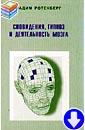 Ротенберг В. «Сновидения, гипноз и деятельность мозга»