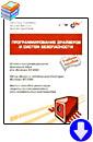 С.Сорокина, А.Тихонов, А.Щербаков «Программирование драйверов и систем безопасности»