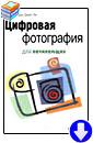 Синтия Барон, Дэниел Пек «Цифровая фотография для начинающих»