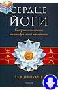 Т.К.В. Дешикачар «Сердце йоги. Совершенствование индивидуальной практики»