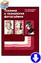 Я.Д. Фельдман, Л.Д. Курский «Техника и технология фотосъёмки»