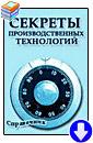 «713 секретов производственных технологий (справочник)»