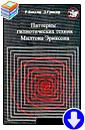 Бэндлер Р., Гриндер Д. «Паттерны гипнотических техник Милтона Эриксона»
