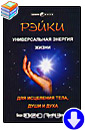 Дж. Багински Бодо, Шарамон Шалила «Рейки — универсальная энергия жизни»