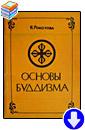 Н. Рокотова «Основы буддизма»