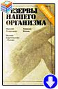 Н.А. Агаджанян, А.Ю. Катков «Резервы нашего организма»