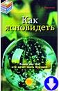 Радченко Т.А. «Как ясно видеть. Развитие интуиции и предсказание будущего»