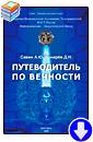 Савин А.Ю., Фонарёв Д.Н. «Путеводитель по вечности»