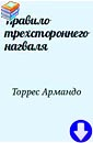 Торрес Армандо «Правило трехстороннего нагваля»