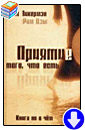 Уэйн Ликермэн «Принятие того, что есть. Книга ни о чем»