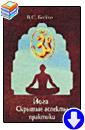В.С. Бойко «Йога. Скрытые аспекты практики»