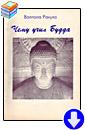 Валпола Рахула «Чему учил Будда»