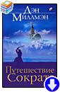 Дэн Миллмэн «Путешествие Сократа»