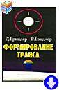 Джон Гриндер, Ричард Бэндлер «Формирование транса»
