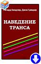 Джон Гриндер «Создание транса, нейролингвистическое программирование гипнотических состояний» стенограмма семинара