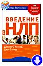 Джозеф Коннор «Введение в нейро-лингвистическое программирование. Как понимать людей и как оказывать влияние на людей»