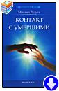 Михаил Радуга «Контакт с умершими»
