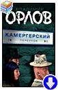 Орлов В.В. «Камергерский переулок»