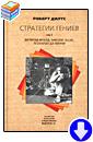 Роберт Дилтс «Стратегии гениев. Том 3» (Зигмунд Фрейд, Леонардо да Винчи, Никола Тесла)