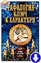 Соколова А. «Графология — ключ к характеру»