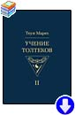 Теун Марез «Учение толтеков. Том 2. Крик Орла»