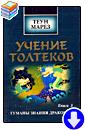 Теун Марез «Учение толтеков. Том 3. Туманы знания драконов»