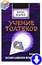 Теун Марез «Учение толтеков. Том 1. Возвращение воинов»