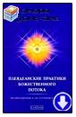 Амора Гуань-Инь «Плеядеанские практики Божественного Потока. Возвращение к Источнику Бытия»