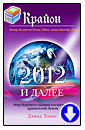 Дэвид Томас «Крайон. 2012 и далее. Мир будущего глазами космических хранителей Земли»