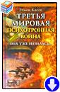 Этьен Кассе «Третья мировая психотронная война»