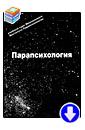 «Эзотерика. Парапсихология» Учебный курс Мюнхенского Института Парапсихологии, том 2