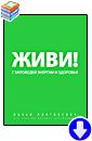 Ицхак Пинтосевич «Живи!»