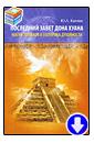 Каптен Ю.Л. «Последний завет дона Хуана. Магия толтеков и эзотерика духовности»